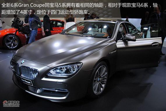 全新宝马6系Gran Coupe四门轿跑车