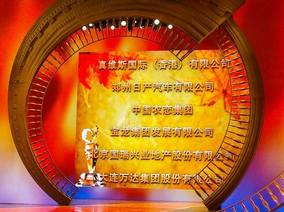 2012年4月10日中华慈善奖晚会公布的部分最具爱心捐赠企业名单