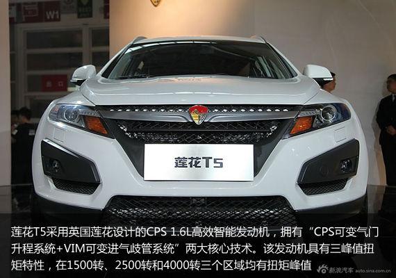 莲花T5亮相2012北京车展