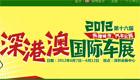 2012深港澳车展