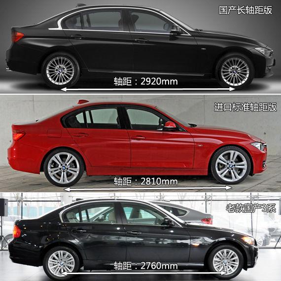国产新3系、进口新3系与老款3系轴距对比