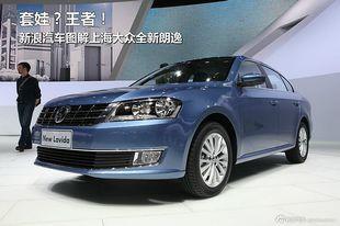 新浪汽车图解上海大众全新朗逸