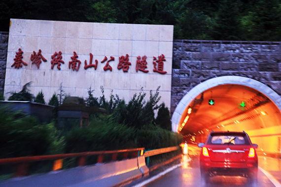 从重庆北上至西安需要穿过秦岭终南山公路隧道
