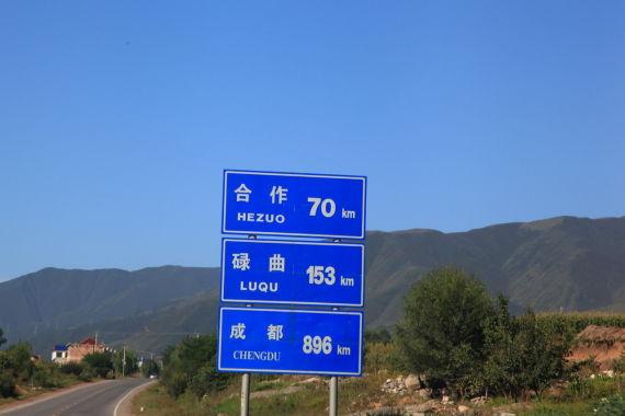 213国道是纵穿甘肃四川的唯一通道