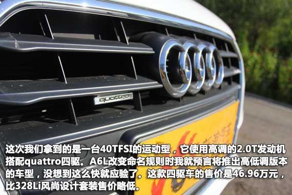 本次测试车型为2.0T高调的四驱版