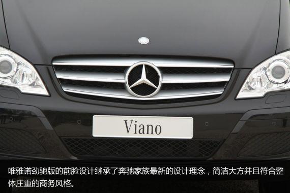 福建奔驰唯雅诺劲驰版上市 售价59.9万元