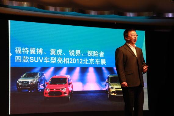 长安福特到2015年将有15款新车引入中国市场