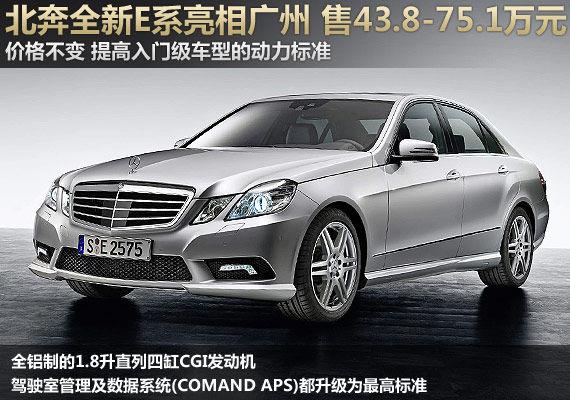 2013款北京奔驰E级上市