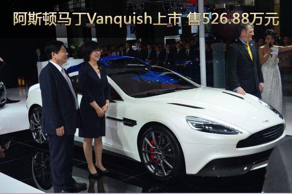 阿斯顿马丁Vanquish中国首发