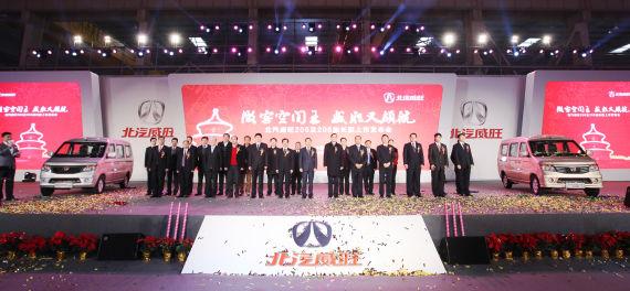 11月28日北汽威旺205上市发布会领导合影