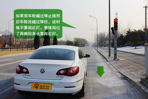 如果前车轮越过停止线而后车轮没越过停住,这时候不算闯红灯