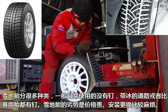冬季多雪的地区可以考虑准备一套雪地轮胎