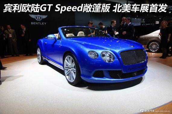 宾利欧陆GT Speed敞篷版