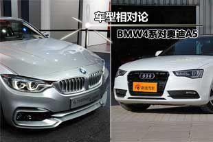 车型相对论 BMW4系对奥迪A5