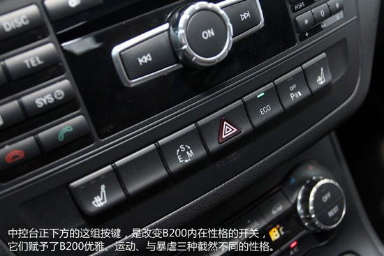 B200不同驾驶模式转换开关以及ECO节能模式开关