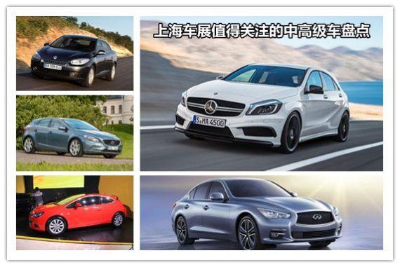 上海车展值得关注的中高级车盘点
