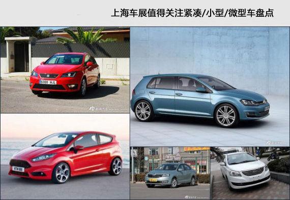 上海车展值得关注紧凑/小型/微型车盘点