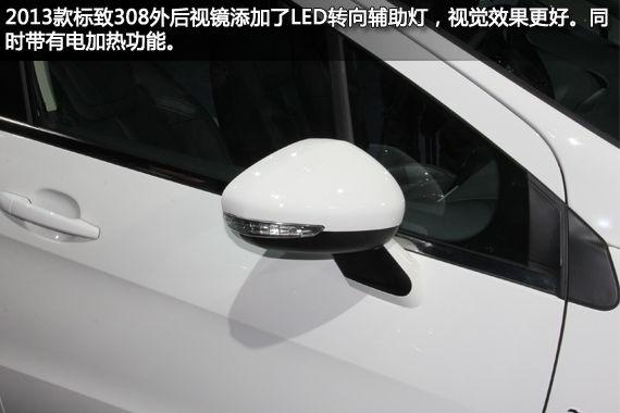 2013款308外后视镜添加了LED转向辅助灯