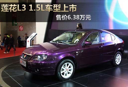 莲花L3 1.5L车型上市