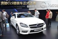 奔驰CLS猎装车售91.8万起