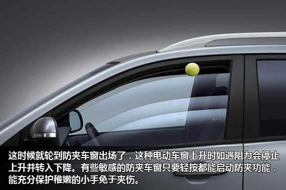 防夹车窗成了保护孩子小手的重要配置