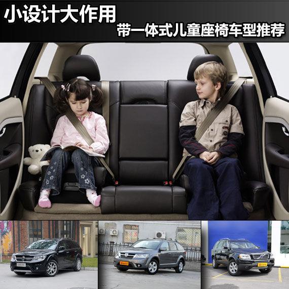 小设计大作用 带一体式儿童座椅车型推荐