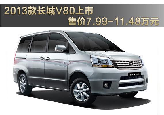 2013款长城V80上市 售价7.99-11.48万元