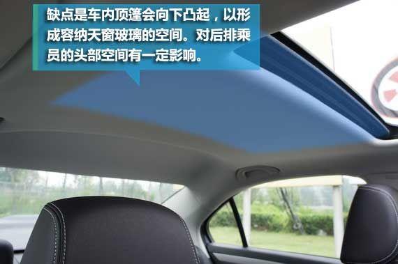 内藏式的天窗会占用很多车顶空间