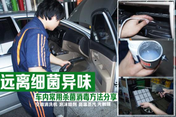 车内常用杀菌消毒方法分享