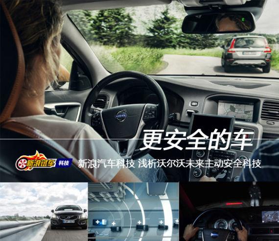 新浪汽车科技浅析沃尔沃未来主动安全科技
