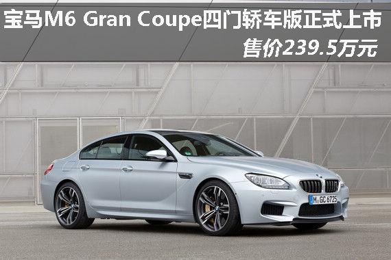 宝马M6 Gran Coupe上市 售价239.5万元