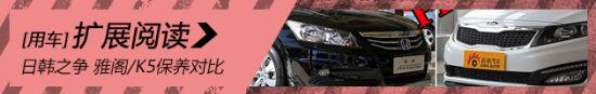 日韩之争 雅阁/K5用车保养成本对比