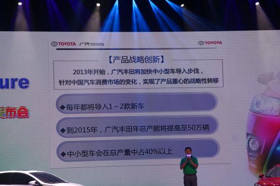 广汽丰田最新产品战略发布