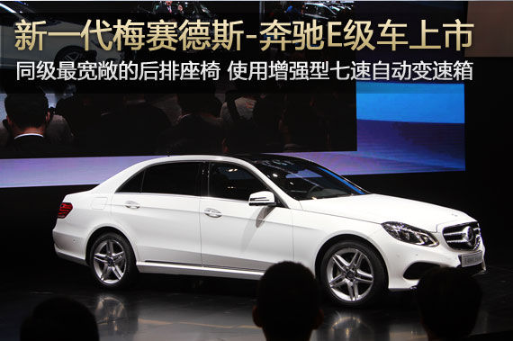 新一代梅赛德斯-奔驰E级上市 售44.3万起