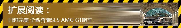 日趋完美 全新奔驰SLS AMG GT跑车