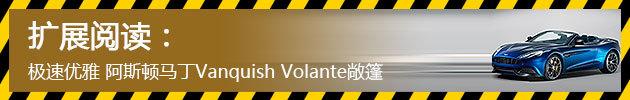 阿斯顿马丁Vanquish Volante敞篷