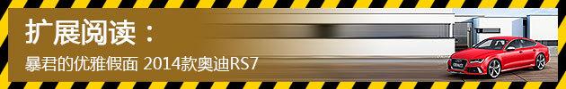 暴君的优雅假面 2014款奥迪RS7