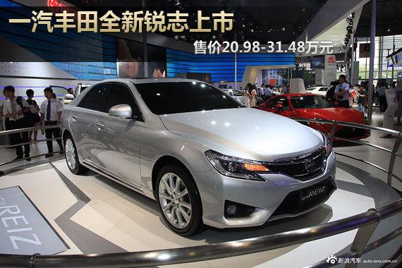 一汽丰田新锐志上市 售价20.98-31.48万