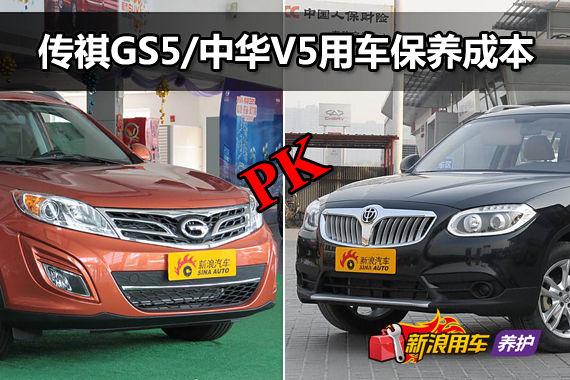 传祺GS5/中华V5保养成本对比
