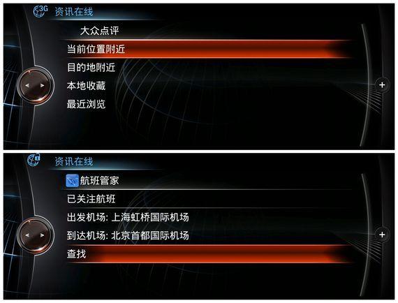 2014款华晨宝马5系Li