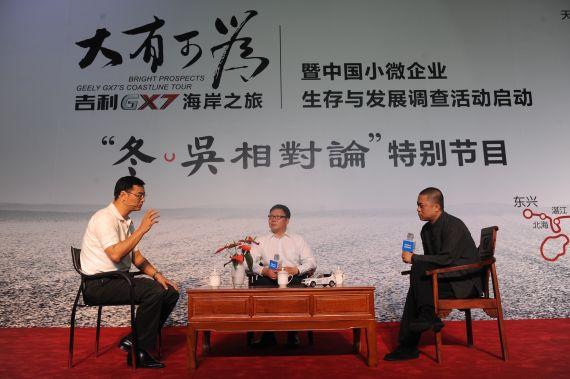 吉利副总裁孙晓东与冬吴相对论主持人讨论小微企业发展