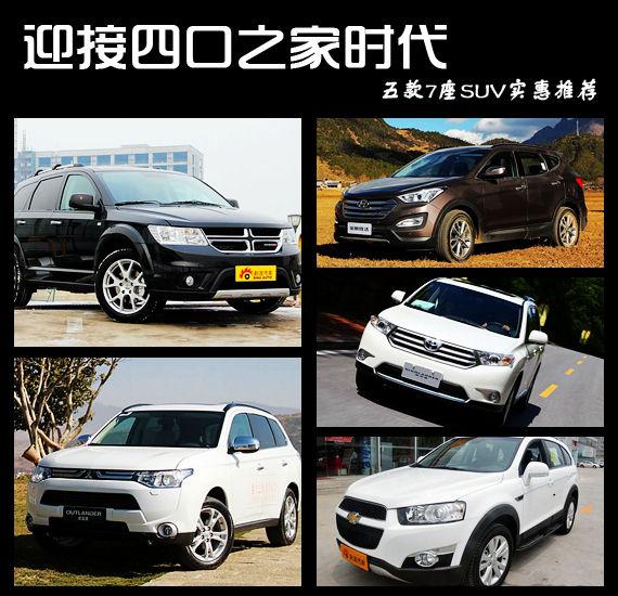 迎接四口之家时代 五款7座SUV实惠推荐