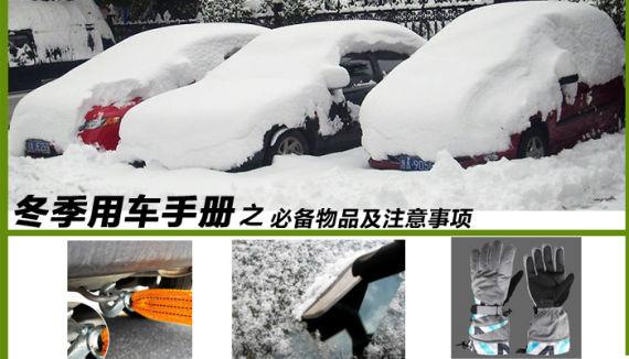 冬季用车手册之必备物品及注意事项