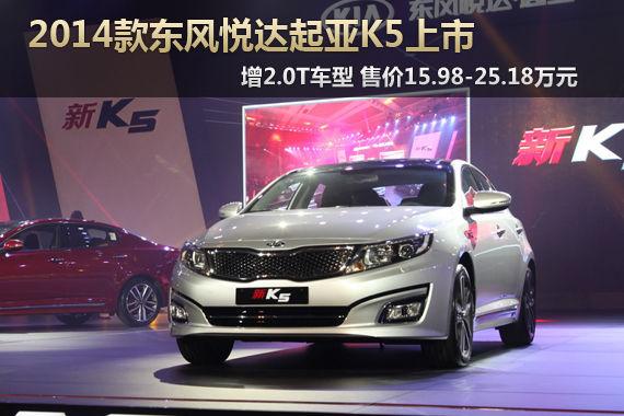 2014款起亚K5上市 售价15.98-25.18万元