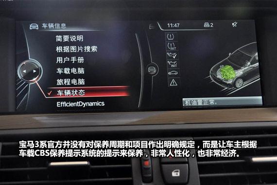 华晨宝马-3系官方保养信息
