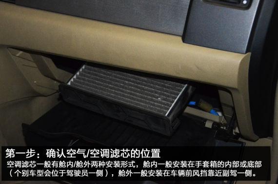 确认空调滤芯的位置