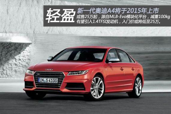 新一代奥迪A4或将于2015年上市