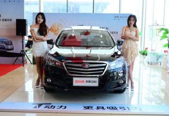 2013款全新奔腾B90上市