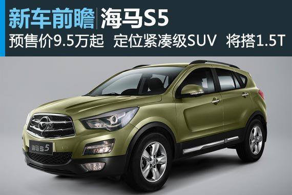 北京车展新车畅想:海马S5