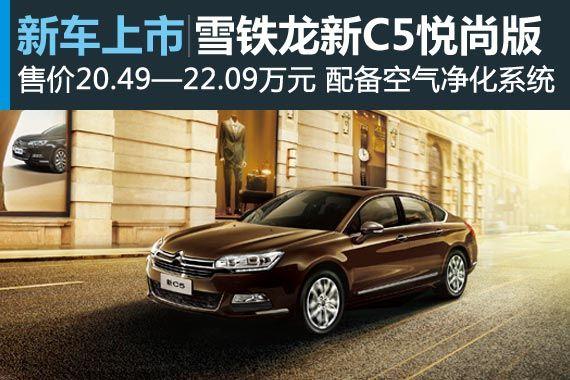 雪铁龙新C5悦尚版上市 售20.49―22.09万